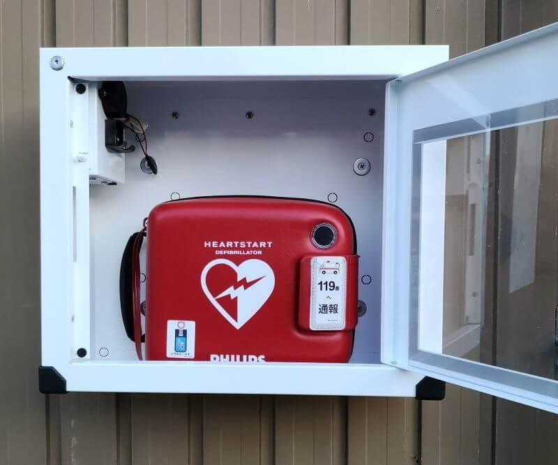 八田第三自治会AED設置